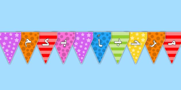 أعلام ملونة  مرحباً بكم في صفنا - لوحات ترحيبية، وسائل تعليمية