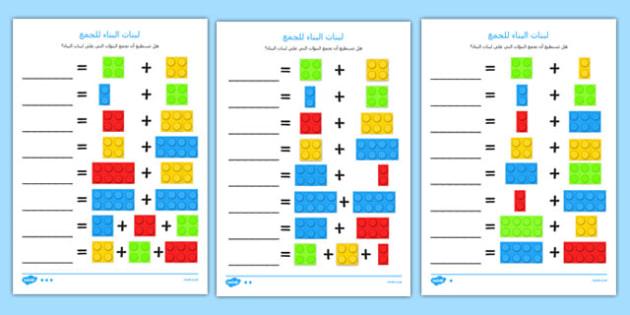Building Brick Addition Worksheet Arabic - arabic, building brick, addition, worksheet