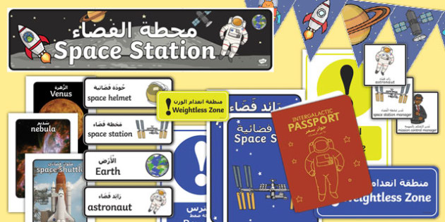 Space Station Role Play Pack Arabic/English