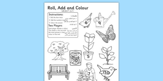 Garden Colour and Roll Worksheet Arabic Translation - arabic, garden, colour, roll, worksheet, outside, back garden