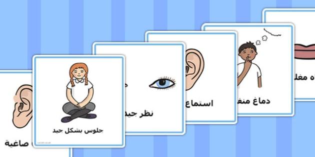 بطاقات الإستماع الجيد - الإستماع الجيد، الإصغاء، إدارة الصف