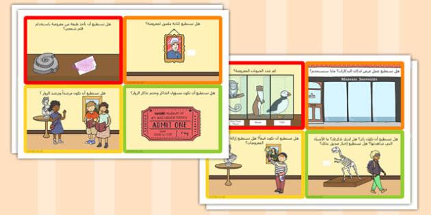 بطاقات تحدي لعب دور في متحف
