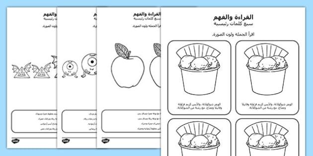 نشاطات سبع كلمات رئيسية القراءة والفهم, worksheet