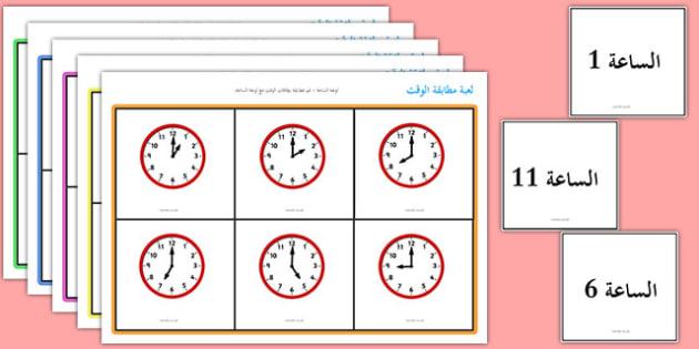 لعبة بينجو الوقت - الوقت، الساعة، الزمن، وسائل، شيتات، تعليم