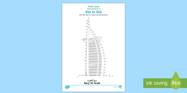 UAE Burj Al Arab Dot to Dot Activity Sheet Arabic/English - UAE National Day, UAE, national day, sheikh, khalifa, sheikh khalifa, ADEC, abu dhabi, dubai, sheikh