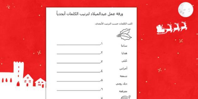 أوراق عمل عيد الميلاد ترتيب الحروف الهجائية -  وسائل تعليمية