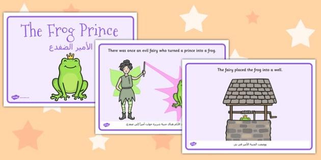 قصة الأمير الضفدع إنجليزي عربي
