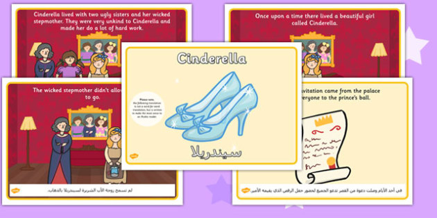 قصة سيندريلا إنجليزي عربي