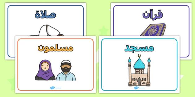 إشارات مجموعات العيد - العيد، عيد مبارك، موارد المعلم، عربي