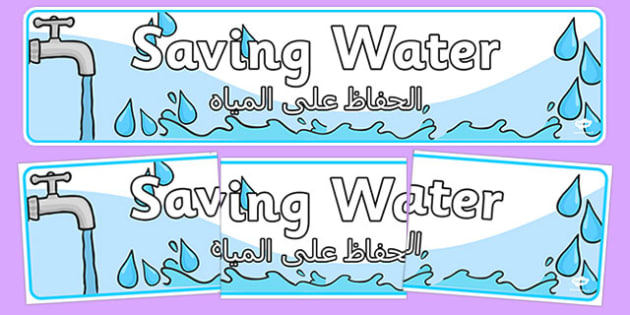 Saving Water Display Banner Arabic Translation - arabic, Eco School, Eco, Recycle, environment, poster, display, banner, sign, recycling, eco class, recycling posters, A4, display, turn off, lights, computer, paper, electricity, saving