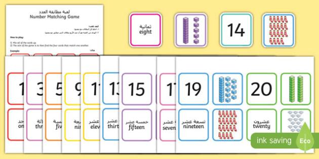 1 20 Number Matching Card Game Arabic-translation