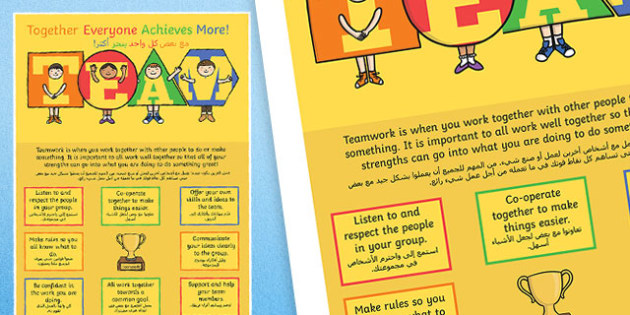 TEAM Large Motivational Poster KS2 Arabic Translation - arabic, motivate, inspiration poster