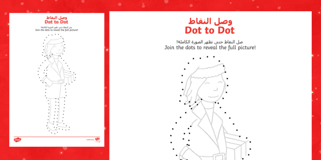 Mrs Claus Dot to Dot Activity Sheet Arabic/English - M&S Christmas, Marks, Spencers, Advert, Mrs Christmas, Mrs Claus, worksheet, Christmas,Arabic-transl