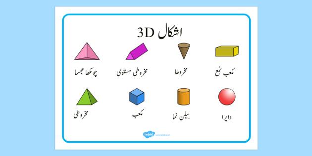 3D Shape Word Mat Urdu - urdu, Word mat, writing aid, 3D Shape names, Shape Flashcards, Shape Pictures, Shape Words, 3D flashcards