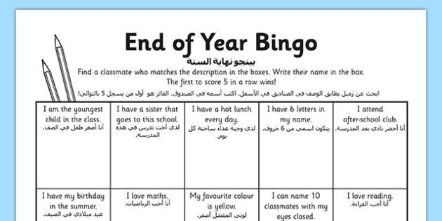 Last Day of School Bingo Activity Sheet Arabic Translation - arabic, last day of school, bingo, activity, worksheet