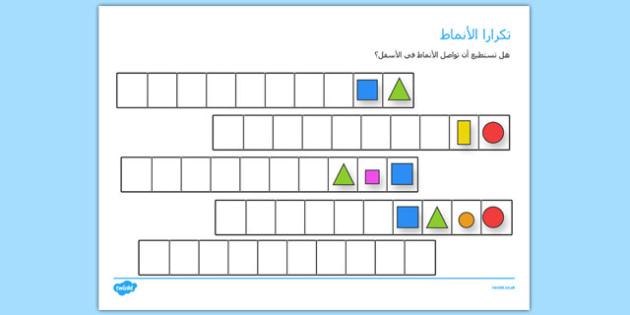 تكرار أنماط الأشكال والألوان - الأنماط، الأشكال، التكرار، تعليم