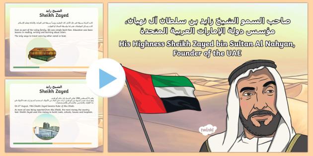 Sheikh Zayed PowerPoint Arabic/English