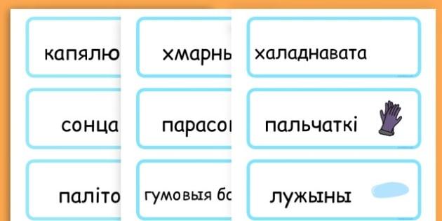 Winter Word Cards - seasons, weather, key words, visual aids  - Belarusian