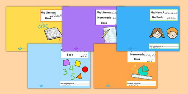 Class Subjects Book Covers Urdu Translation - subjects, transition, book cover, trasition, bump up day, tranistion, tranition, transisition, transistion, transiton