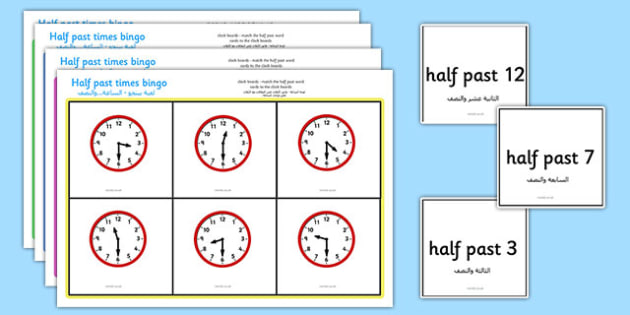 Half Past Bingo Arabic Translation - arabic, Time bingo, time game, Time resource, Time vocaulary, clock face, Oclock, half past, quarter past, quarter to, shapes spaces measures