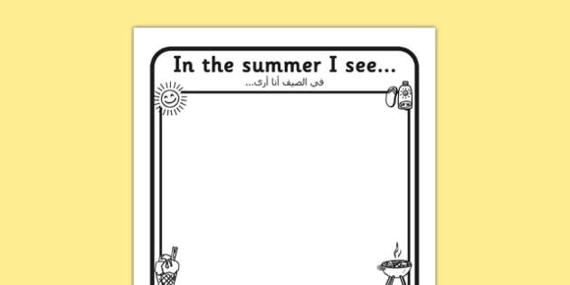 In the Summer I See Writing Frame Arabic Translation - arabic, summer, see, writing frame, writing, frame, seasons