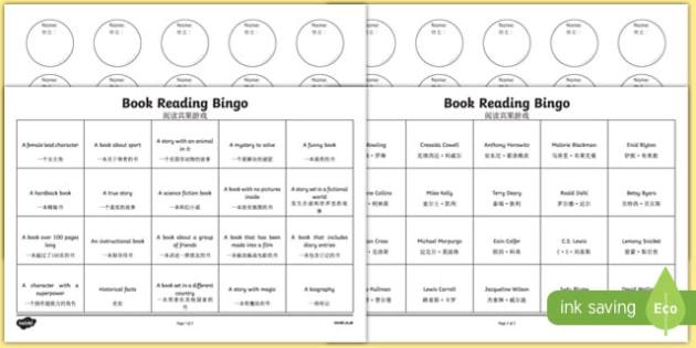 Book Reading Bingo Activity Sheets Mandarin Chinese Translation - mandarin chinese, book, reading, read, bingo, activity, worksheet