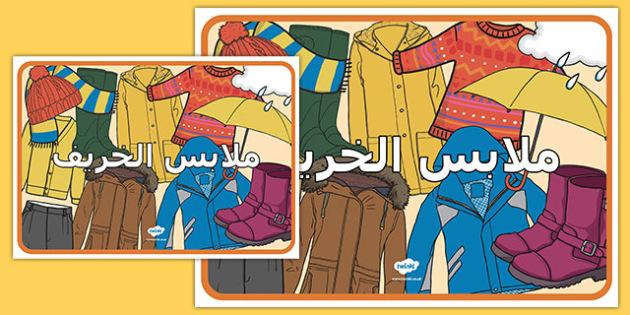 Autumn Clothes Display Poster Arabic-Arabic