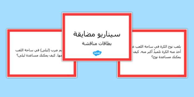 بطاقات مناقشة سيناريو مضايقة - بطاقات تعليمية، موارد، وسائل