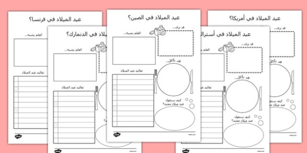 Christmas around the World Writing Frames Arabic - reading, festive, questions, topic, ks1, ks2,