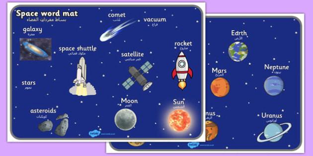 Space Word Mat Arabic Translation - arabic, Space, word mat, writing aid, topic words, moon, sun, earth, mars, ship, rocket, alien, launch, stars, planet, planets