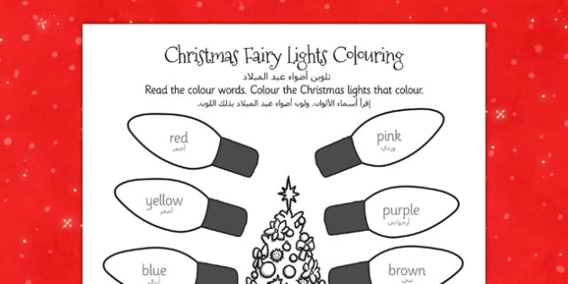 Christmas Fairy Lights Colouring Sheet Arabic Translation - arabic, christmas, fairy lights, colouring, sheet, colour, lights