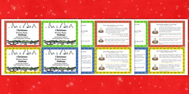 Christmas Mental Maths Challenge Cards Arabic Translation - arabic, christmas