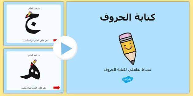 بوربوينت كتابة الحروف العربية