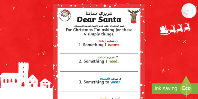 Letter to Santa 'Four Simple Things' Writing Template Arabic/English - Letter to Santa 'Four Simple Things' Writing Template - letter, santa, four, simple, father christ