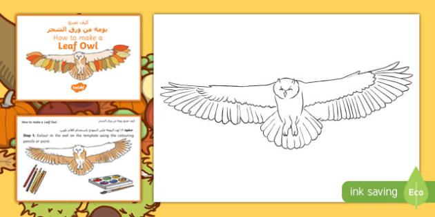 Leaf Owl Craft Instructions Arabic/English