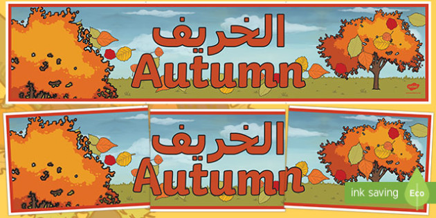 Autumn Display Banner Banner-Arabic-translation