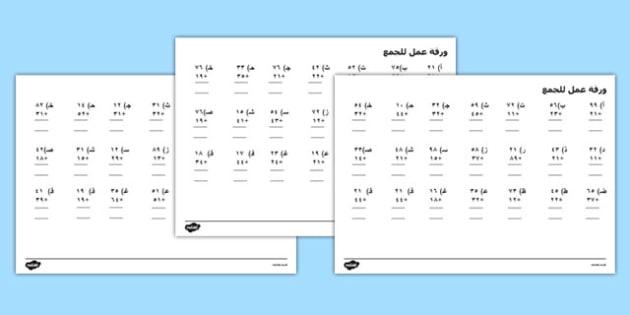 أوراق عمل جمع أعدد من مكونة من رقمين - عملية الجمع، وسائل تعليمية