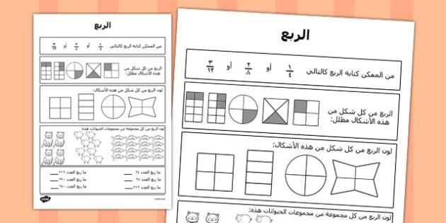 ورقة نشاط الكسور (الربع) - موارد تعليمية، الكسور، وسائل تعليمية