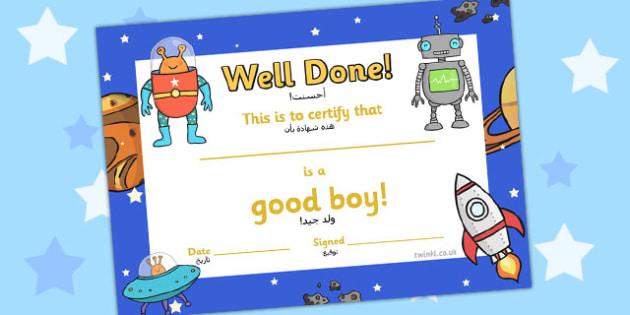 Good Boy Award Certificates Arabic Translation - arabic, award