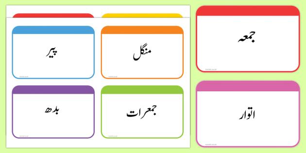 Days of the Week Flashcards Urdu - urdu, days, week, flashcards, cards