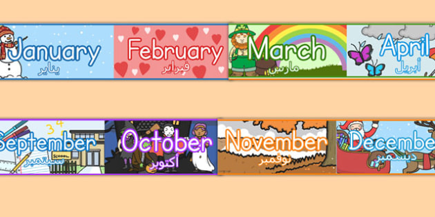 Months of the Year Display Borders Arabic Translation - arabic, months, year, display borders