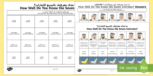 How Well Do You Know the Seven Emirates? Activity Sheet Arabic/English