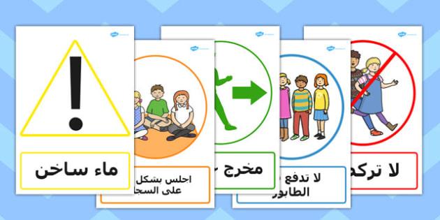 ملصقات عن السلامة - الأمن والسلامة، الأمان