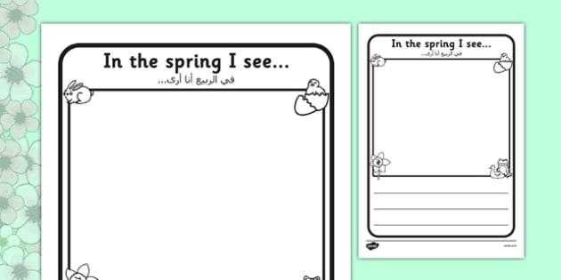 In the Spring I See Writing Frame Arabic Translation - arabic, spring, see, writing frame, writing, frame, seasons