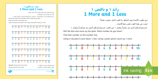 UAE One more One Less Activity Sheet Arabic/English - UAE Maths General, number, one more one less, more, less, worksheet, counting, EYFS, number ,-t