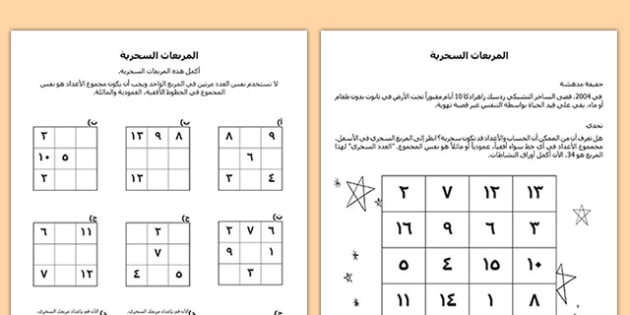 أوراق عمل المربعات السحرية -اوراق عمل, worksheet