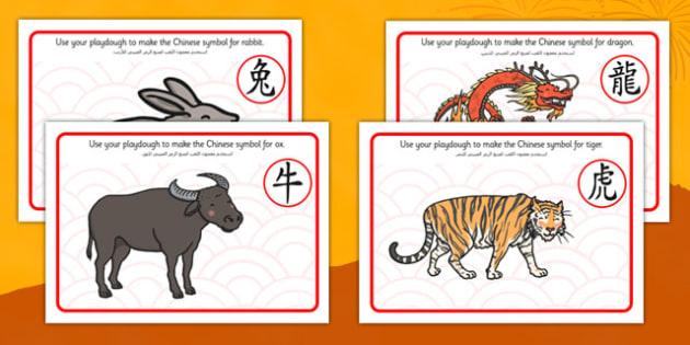 Chinese New Year Playdough Mats Arabic Translation - arabic, chinese new year, playdough mats, playdough, mats