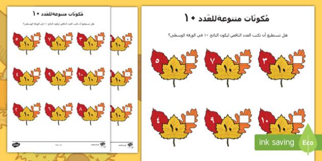 ورقة الخريف مكونات مختلطة للعدد 10 Arabic-Arabic