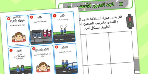 عبور الطريق بشكل آمن - ارشادات السلامة، السلامة على الطريق