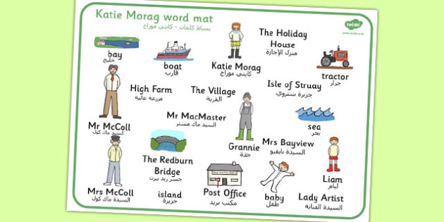Word Mat to Support Teaching on Katie Morag Arabic Translation